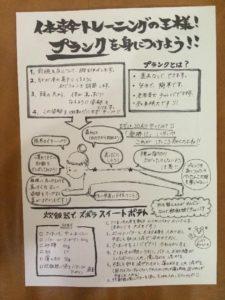 梅田駅すぐダイエット体幹トレーニングなら中津だるまスポーツ整体院のパーソナルトレーニング