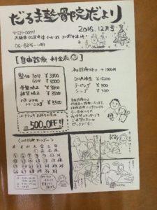 梅田駅すぐマッサージ整体の中津だるま整骨院