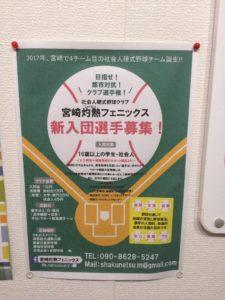 梅田駅すぐ野球専門の中津だるまスポーツ整体院