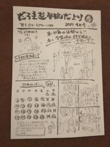梅田駅すぐニュースレター中津だるま整骨院