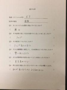 梅田駅すぐ口コミ中津だるま整骨院