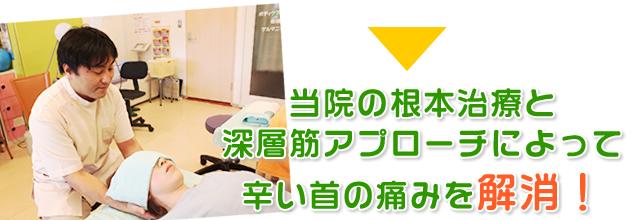 横須賀市北久里浜の鍼灸整骨院ひまわり 深層筋アプローチ写真