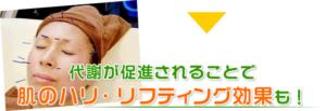 横須賀市北久里浜の鍼灸整骨院ひまわり 美容鍼治療写真