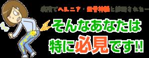 横須賀市北久里浜の鍼灸整骨院ひまわり 坐骨神経痛画像