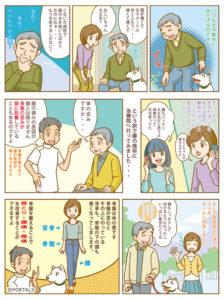 横須賀市北久里浜の鍼灸整骨院ひまわり 膝痛治療漫画