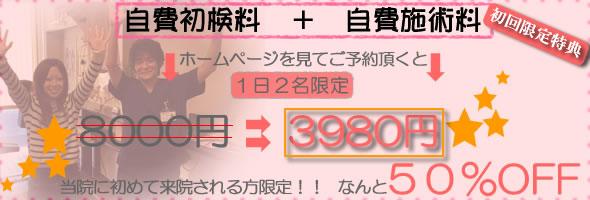 ホームページを見てご予約いただくと、自費初検料プラス自費施術料が50%オフの8000円が3980円になります。1日2組限定です。