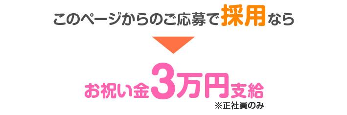 このページからのご応募で採用ならお祝い金3万円支給※正社員のみ