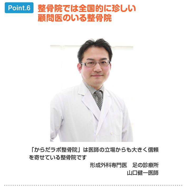 ポイント6:整骨院では全国的に珍しく顧問医がいます